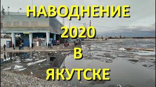 Наводнение в Якутске 2020.