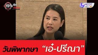 11 มีนา ...วันพิพากษา เอ๋-ปรีณา : เจาะลึกทั่วไทย (11 มี.ค. 64)