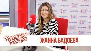 Жанна Бадоева в Утреннем шоу «Русские Перцы» / О путешествиях,  дочке в Италии и отношении к Парижу