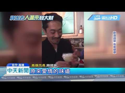 20190218中天新聞 市長韓國瑜化身「調酒師」 將推「港都酒吧文化」