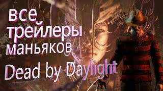 ВСЕ ТРЕЙЛЕРЫ МАНЬЯКОВ В DEAD BY DAYLIGHT 2019 | DEAD BY DAYLIGHT All The Killer's Trailers 2019