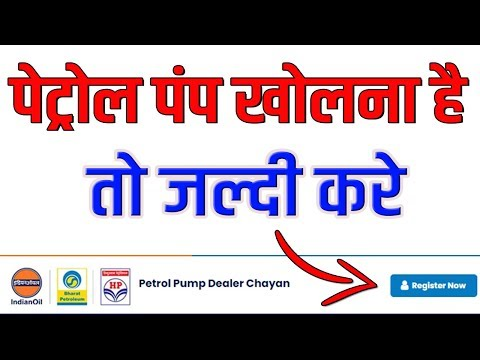 Petrol Pump Dealer Chayan Registration open now for many state -2019 #DNA 🔥🔥🔥