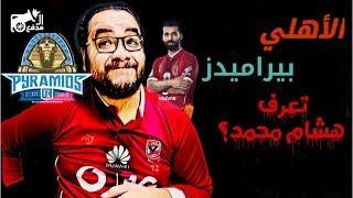 المدفع : الاهلي بيراميدز (1-2) - تعرف هشام محمد؟