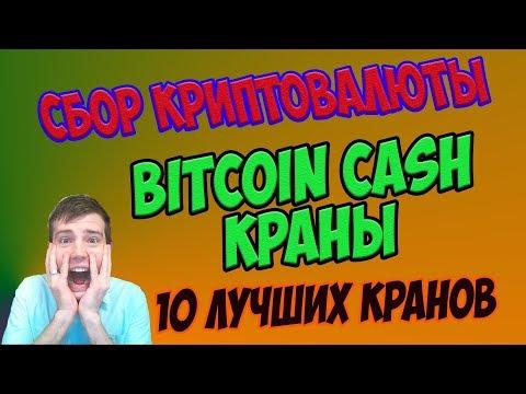 Bitcoin Cash краны. 10 лучших жирных крана для сбора криптовалюты