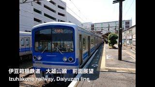 [前面展望]伊豆箱根鉄道 大雄山線(大雄山→小田原) /Izuhakone railway, Daiyuuzan line