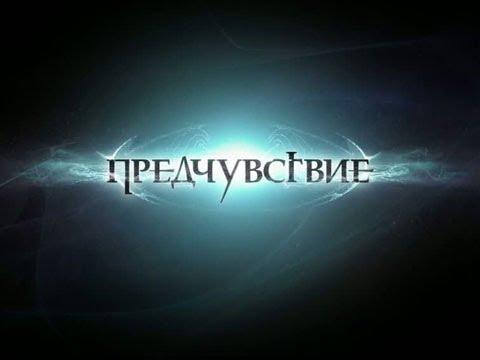 Предчувствие (1 сезон)