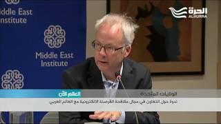 مؤتمر للتعاون العربي الاميركي لحماية الامن المعلوماتي