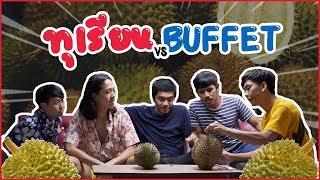 ทุเรียน VS Buffet - BUFFET