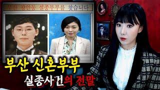 * 부산 신혼부부 실종사건: 마지막 CCTV, 문자말투…