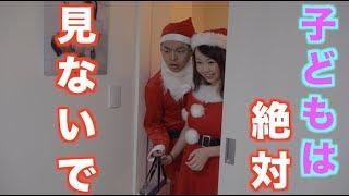 聖なる戦い〜クリスマス当日のパパとママの物語〜 thumbnail