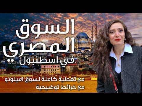 السوق المصري في اسطنبول تركيا - جولة مع شيماء