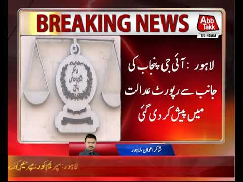 CJP Wraps Up Suo Motu Notice On Zainab's Murder