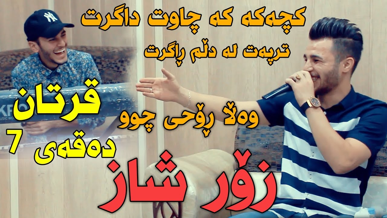 Ozhin Nawzad (Kchaka Ka Chawt Dagrt)  Bryar shex Baxtyar & Nechir Kamaran Xoshnaw - Track 2 - AR