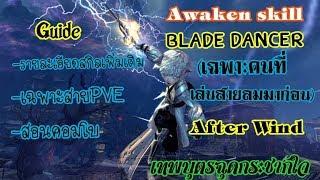 ไกด์เบรดแดนเซอร์จ้าวสายลมคอมโบAwaken Lyn Blade Master Skills wind Animation and combo - Blade & Soul
