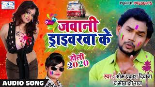 आ गया #ओम प्रकाश दिवाना का 2020 का सबसे पहला #होली , जवानी ड्राइवरवा के , #Bhojpuri Holi