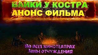 """Трейлер к фильму """"Байки у костра"""""""