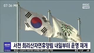 서천 희리산자연휴양림 22일부터 객실·야영 시설 운영/…