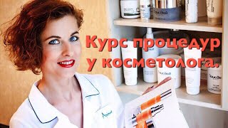 Курс процедур у косметолога.