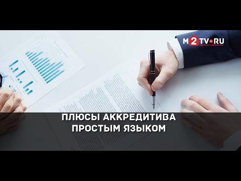 Что такое кредиты, а что такое аккредитив, векселя, банковские гарантиииз YouTube · Длительность: 4 мин20 с