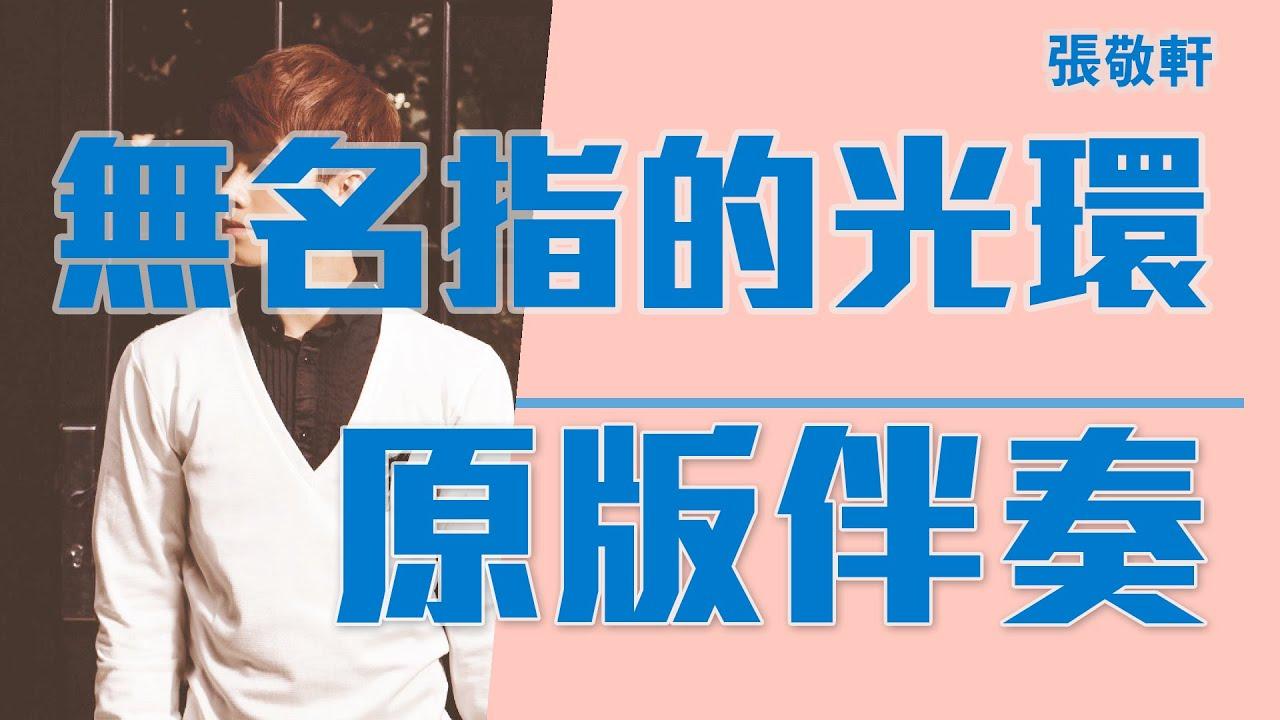 張敬軒 Hins Cheung《無名指的光環》Aureole Of The Ring Finger[去人聲/伴奏] - YouTube