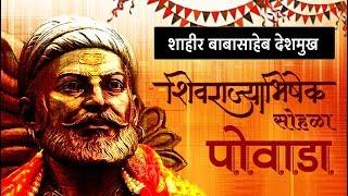 शिवराज्याभिषेक - Shivaji Maharaj Powada | Shahir Babasaheb Deshmukh