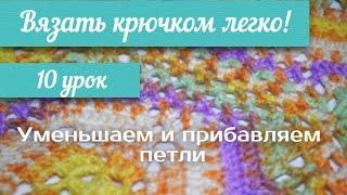 """10 урок """"Вязать крючком легко!"""" Уменьшаем и прибавляем петли/ crochet knit circle"""