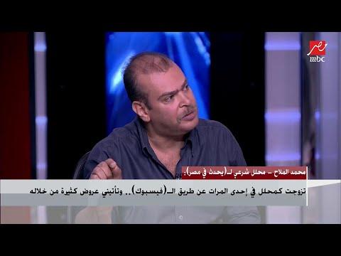 محلل شرعي تزوج 33 مرة في عامين: إذا قالتلي دار الإفتاء اللي بعمله غلط هبطل.. والواقع أسوأ من الخيال