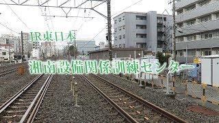 JR東日本・湘南設備関係訓練センター(East Japan Railway)
