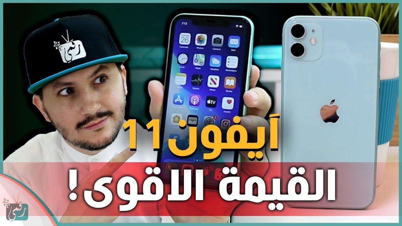 ايفون 11 11 Iphone مراجعة الهاتف ومقارنة مع ايفون Xr الخيار الأفضل من ايفون 11 برو Youtube
