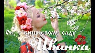 �������� ���� ИванкА - Ой, у вишневому саду (видеоклип) ������