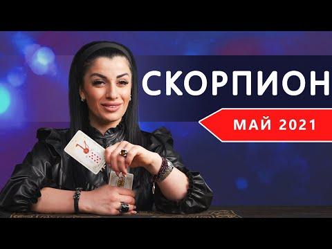 СКОРПИОН МАЙ 2021.