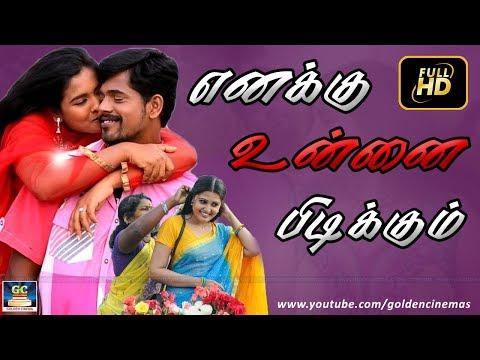 Enaku Unnai Pidikum Movie Full HD | Tamil Adult-Comedy Super Movie | Entertainment | GoldenCinemas