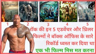[हिंदी में] Top 5 Best Adventure & Fantasy Movies of Dwayne Johnson in Hindi | Available on Netflix