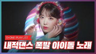 [Stone Music PLAYLIST] 내적댄스 폭발 아이돌 노래|IZ*ONE (아이즈원), 마마무 (Mamamoo), 블락비 (Block B)