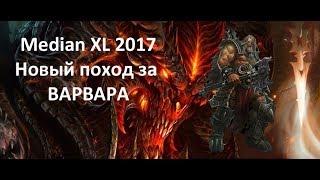 Diablo Median XL 2017 Новый поход за Варвара! С новым годом!!