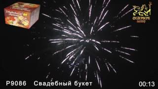 "P9086 Свадебный букет (1,25"" х 49 залпов)"