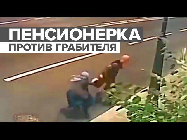 Не дала себя в обиду: пенсионерка из Москвы отбилась от грабителя