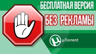 видео Как убрать рекламу в uTorrent