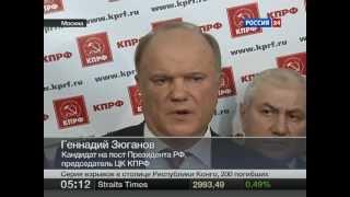 Геннадий Зюганов прокомментировал итоги выборов