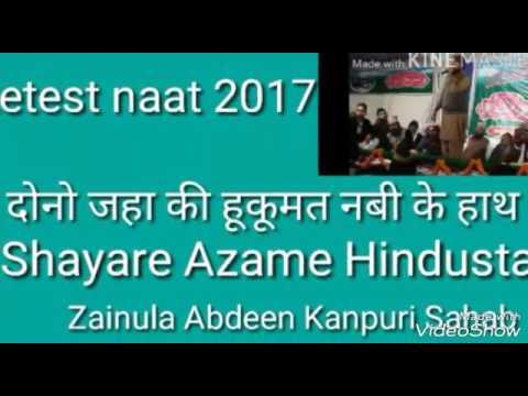 गीतो के बादशाह Hafiz Zainul Abdeen Kanpuri Sahab Qibla Letets kalam 2018