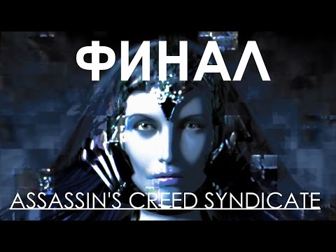 Assassins Creed Syndicate - КОНЦОВКА ИГРЫ