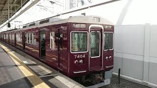阪急電車 京都線 7300系 7404F 発車 茨木市駅