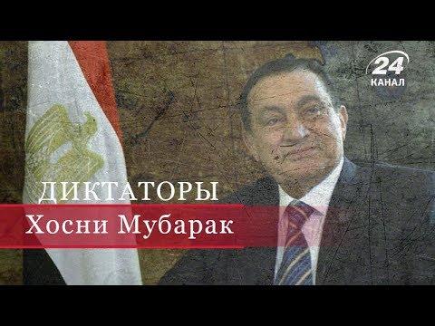 Хосни Мубарак, Диктаторы