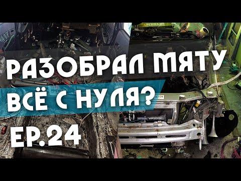 видео: Ep. 25 Разбираю Мяту до конца. Начинаем строить. Двигатель после коллектора субару-саунд. Ваз 2112.