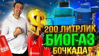 200 литрлик биогаз бочкада