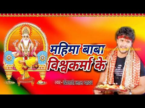 Vishwakarma puja Songs 2017 # Bhojpuri Vishkarma Puja Songs