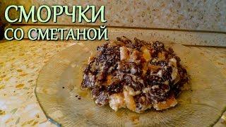 Сморчки (сморчковая шапочка) тушёные со сметаной и сыром. Рецепт весенних грибов