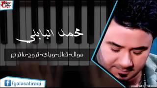 احلا ردح محمد البابلي