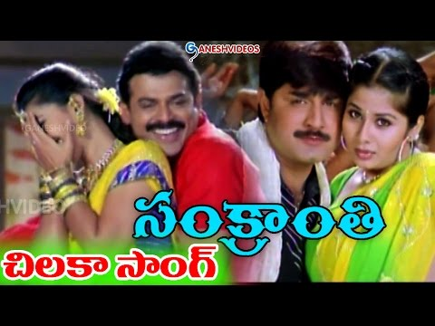 Sankranti Movie Songs - Chilakaa - Venkatesh, Sneha, Srikanth, Sangeetha - Ganesh Videos