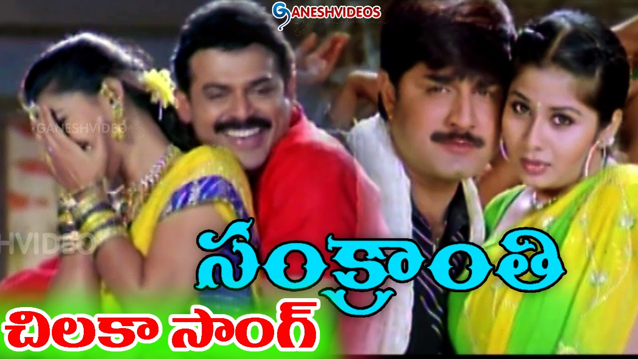 Sankranthi movie songs aade pade song venkatesh arti agarwal.